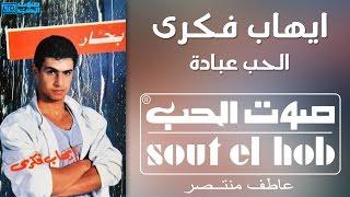 El Hob Ebada Ehab Fekry Official تحميل MP3