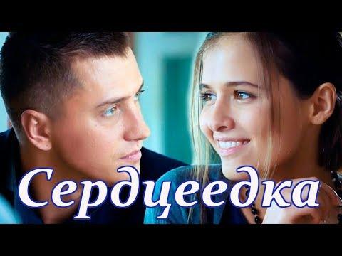 Супер Песня - Егор Крид - Сердцеедка (Пародия)