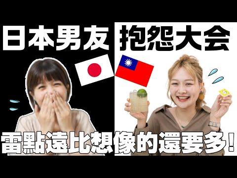 RU跟Tiffany對於日本男友的問題討論與抱怨
