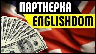 Партнерская программа EnglishDom. Онлайн-школа английского языка для заработка
