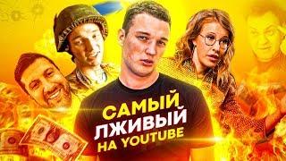 ЭДВАРД БИЛ - САМЫЙ ЛЖИВЫЙ ГОВНОЕД В РУНЕТЕ