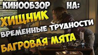 Обзор фильма Багровая мята, Хищник, Временные трудности