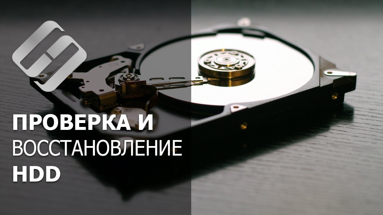 Программы для проверки и восстановления жесткого или внешнего USB диска
