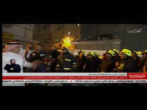 رجال الدفاع المدني يواصلون جهودهم في موقع المبنى السكني الذي أنهار بالسلمانية 2018/10/10