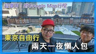 東京自由行兩天一夜懶人包|超級實用|附Google Map行程規劃