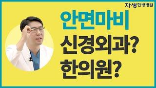안면마비 증상이 있을 때, 신경외과? 한의원? 어떤 병원에서 치료할까?