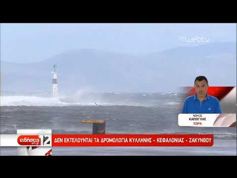 «Ετεοκλής»: θυελλώδεις άνεμοι από το Αιγαίο μέχρι τον Σαρωνικό | 14/12/2019 | ΕΡΤ