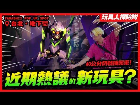 近期熱議的新玩具?40公分初號機襲來!TAMASHII POP UP SPOT快閃店【玩具探險隊vlog】in 台北地下街