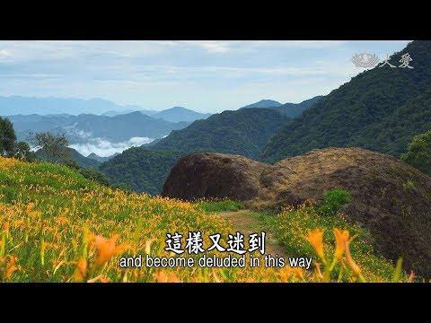 【靜思妙蓮華】20190312 - 離垢無染 淨極明生 - 第1563集
