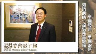 顏鴻順醫師分享基層醫療診所之經營理念