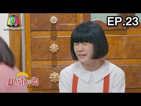 หนูนี่แหละมารุโกะจัง  | EP. 23 | มารุโกะทะเลาะกับพี่สาว