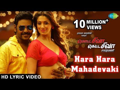 Hara Hara Mahadevaki