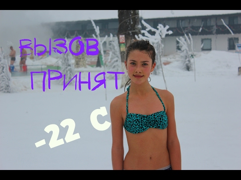 ВЫЗОВ ПРИНЯТ ! КУПАНИЕ в СНЕГУ ! CHALLENGE ! Bathing in the Snow ! - Liya