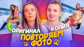 ПОВТОРИЛИ ФОТО ДРУГ-ДРУГА // Маша Маева vs Антон Лав