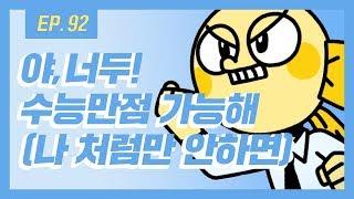 [무빙-웹툰 열대어] Ep.92  (수능 D-1) 오답은 내꺼니깐, 넌 정답으로 가버려!!!!!