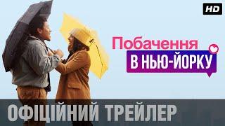 ПОБАЧЕННЯ В НЬЮ-ЙОРКУ: офіційний трейлер! | Романтична комедія | Восени тільки у кіно