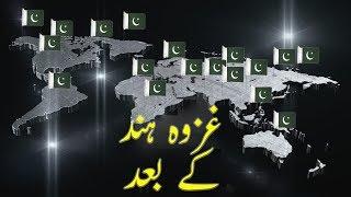 Agar Ghazwa Hind mai Pakistan ka Nuqsan 10% Se Ziyada Hoa Tu Pakistan……