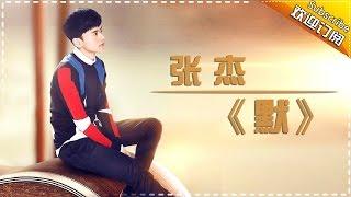 张杰《默》 《歌手2017》第5期 单曲纯享版The Singer【我是歌手官方频道】
