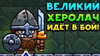 ВЕЛИКИЙ ХЕРОЛАЧ ИДЁТ В БОЙ! - Deterministic Dungeon