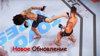 УБОЙНАЯ ВЕРТУШЕЧКА в UFC МИРОВОЙ TOP 5 RANKED НОВОЕ ОБНОВЛЕНИЕ