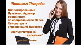 Интервью бухгалтера Натальи Петровой СПБ