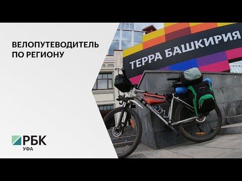 В РБ появится первый путеводитель по веломаршрутам