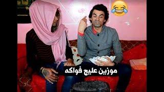 تحشيش ابو فليس2#تعارك ويه جيران |طه البغدادي