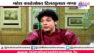 Sameeran Sobat Dilkhulas With Mahesh Kale Part 3