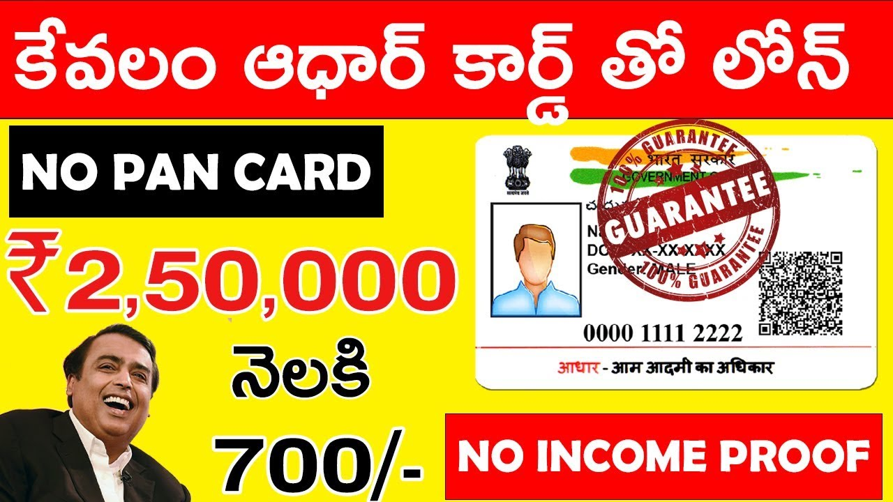 How to get instant personal loan | aadhar card loan apply online | relaince money | in telugu thumbnail