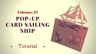 """В этом видео я покажу как сделать объемную открытку """"Кораблик"""" своими руками из бумаги!  Сделать это совсем не сложно, нужно лишь проявить немного творческой фантазии!  По этой ссылке можно скачать шаблон"""