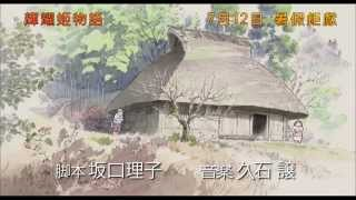 輝耀姬物語電影劇照1