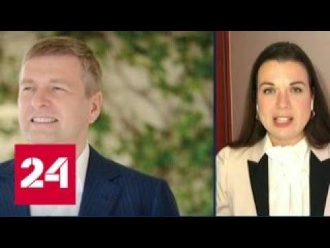 Российский миллиардер Дмитрий Рыболовлев задержан в Монако - Россия 24 видео
