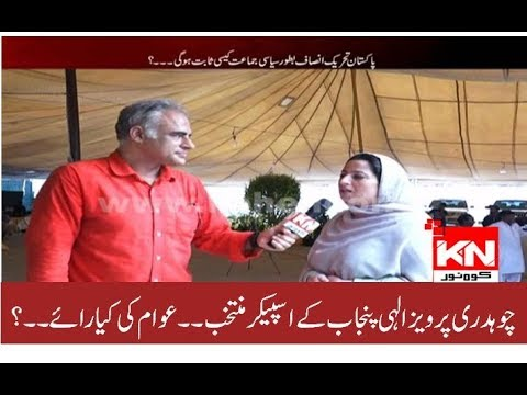 KN EYE 18 August 2018 | Kohenoor News Pakistan