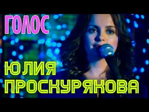Юлия Проскурякова - Голос