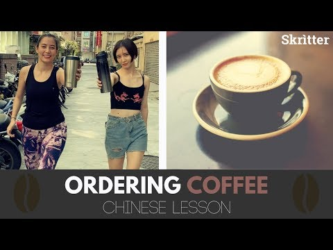 How to Order Coffee Like a Pro: Skritter Chinese