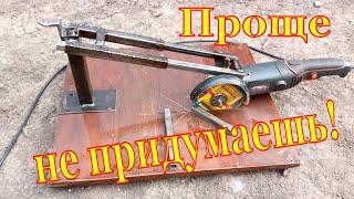 Отрезной станок для болгарки своими руками! С протяжкой!  Простейший вариант держателя для болгарки. Рез под 90 и 45