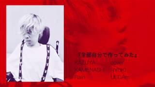 mqdefault - 亀梨和也『Rain』cover 上田龍輝(ドラマ ストロベリーナイト サーガ 主題歌)