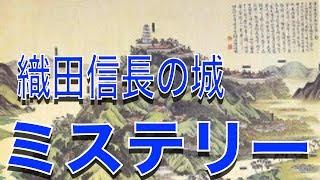 織田信長の城・安土城に残されたミステリーまじかよチャンネル