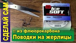 Как сделать поводок для рыбалки на щуку из флюрокарбона своими руками