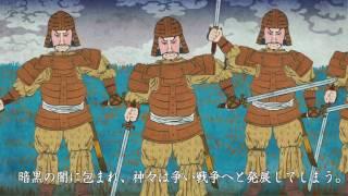神道の心を伝える新生古事記伝アニメーション映画全編