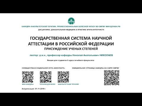 Лекция 1 - ГОСУДАРСТВЕННАЯ СИСТЕМА НАУЧНОЙ АТТЕСТАЦИИ В РФ. ПРИСУЖДЕНИЕ УЧЕНЫХ СТЕПЕНЕЙ