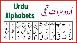 Urdu Haroof-e-Tahaji (Urdu Alphabets)