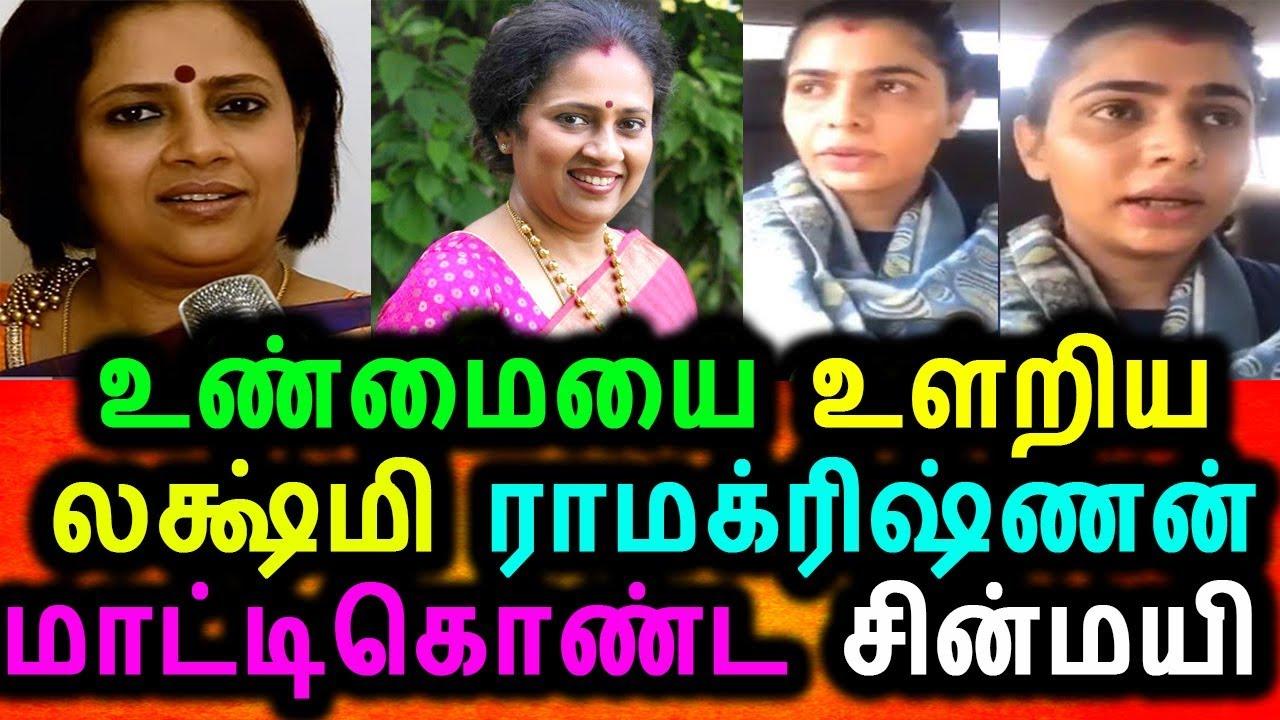சின்மயி விவகாரத்தில் உண்மையை சொன்ன லக்ஷ்மி ராமகிருஷ்ணன் Lakshmi Ramakrishnan Open Talk