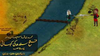 Battle for Sindh # 01   Muhammad Bin Qasim and Raja Dahir   Faisal Warraich