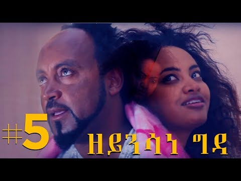 New Eritrean Comedy 2017 - Zeynsane Gda | ዘይንሳነ ግዳ - Part 5 by Samuel G/Slasie