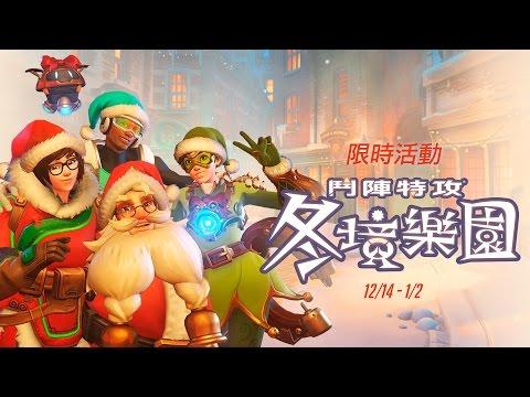 鬥陣特攻聖誕節改版上線啦!
