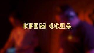 Cream Soda   Так Шумно Live