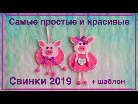 Самые простые СВИНКИ 2019/ The most simple pigs 2019