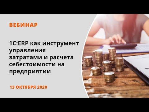 1С:ERP как инструмент управления затратами и расчета себестоимости на предприятии