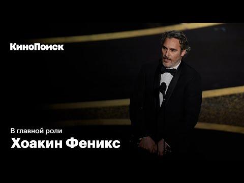 Как Хоакин Феникс пришел к Оскару видео